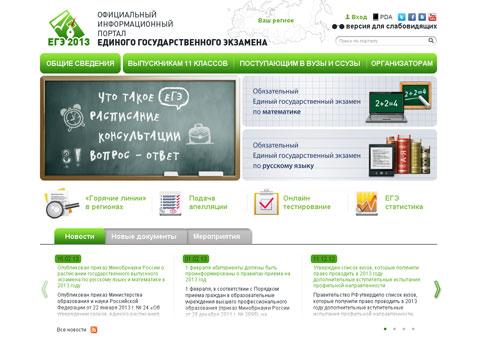 Официальный сайт ЕГЭ 2013