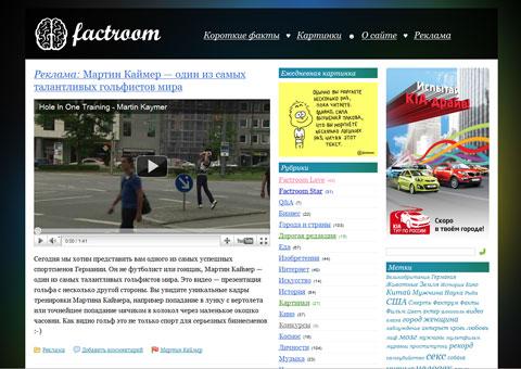 factroom.ru - Фактрум