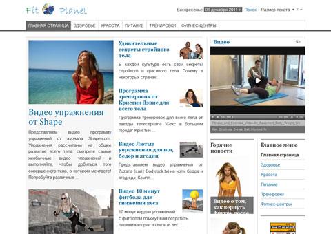fitplanet.ru - Фитнес и здоровье