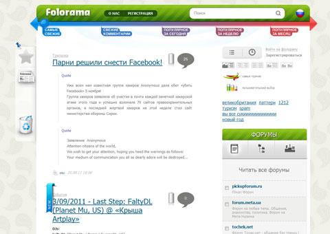 folorama.com - Поисковик по форумам