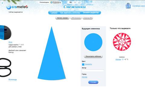 Онлайн сервис по изготовлению снежинок