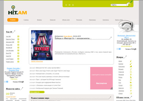 hit.am - Радиостанции мира - онлайн