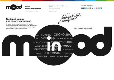 Музыка под настроение - Inmood