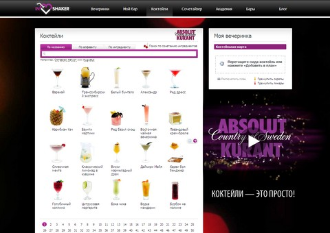 inshaker.ru - Все о коктейлях