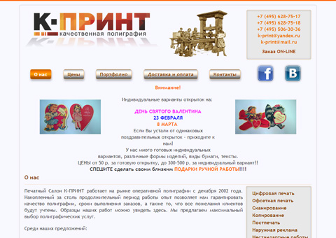 Качественная полиграфия от печатного салона К-ПРИНТ