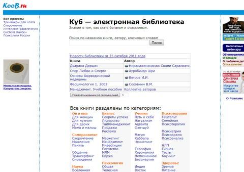 koob.ru - Бесплатная электронная библиотека по психологии и саморазвитию