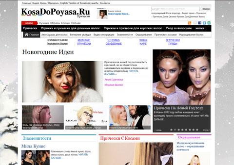 kosadopoyasa.ru - Коса до пояса