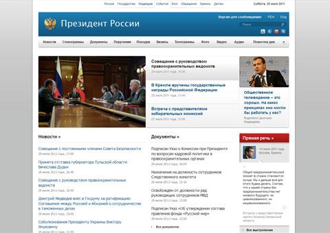 kremlin.ru - официальный сайт Президента России