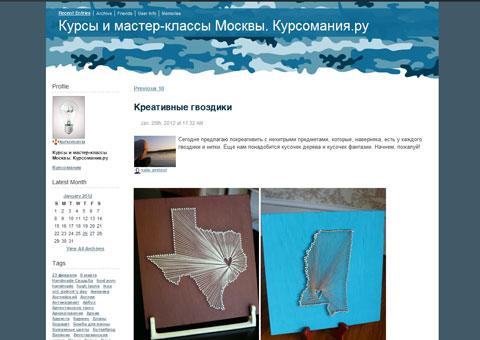 kursomania.livejournal.com - Курсы и мастер-классы