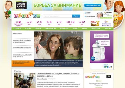 Сайт для родителей
