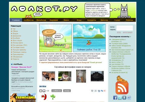 lolkot.ru - Смешные коты и кошки