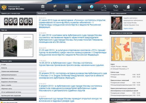 Сайт Арбитражного суда города Москвы
