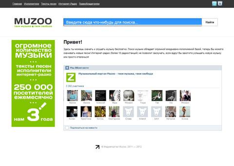 muzoo.ru - Поисковик музыки