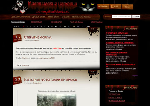 mystical-stories.ru - Мистические истории