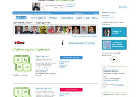 nabiraem.ru - Соло на клавиатуре онлайн