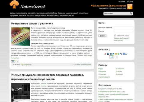 naturesecret.ru - Загадки цивилизаций
