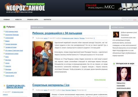 neopozn.ru - Интернет журнал