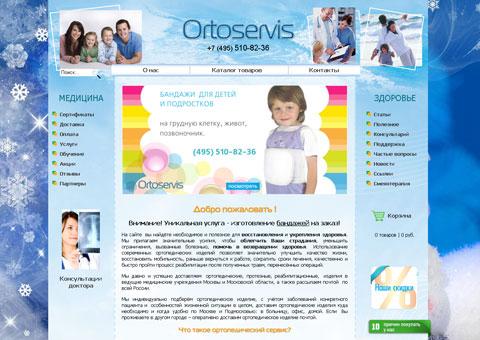 Интернет-магазин протезно-ортопедических изделий