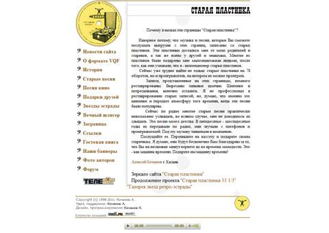 patefon.knet.ru - Старые пластинки