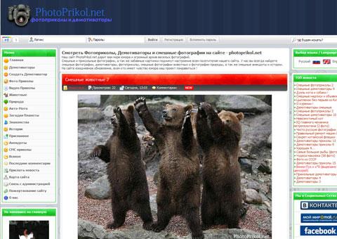 photoprikol.net - Фотоприколы