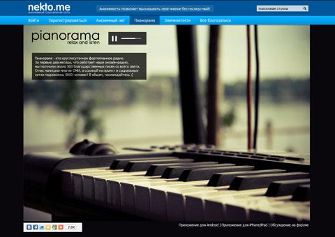 nekto.me/pianorama - Пианорама