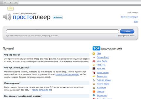 prostopleer.com - Онлайн - плеер