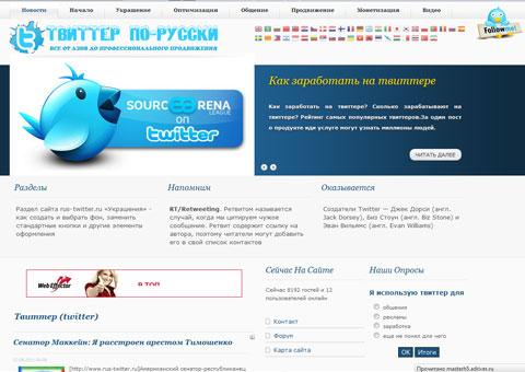 rus-twitter.ru - Твиттер по-русски