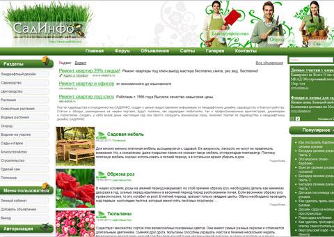 sadinfo.net - садоводство