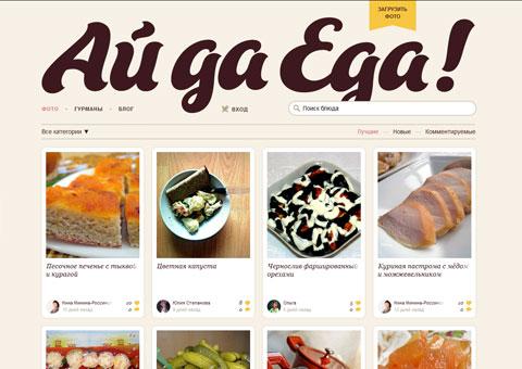 aidaeda.ru - Кулинарный фотоблог