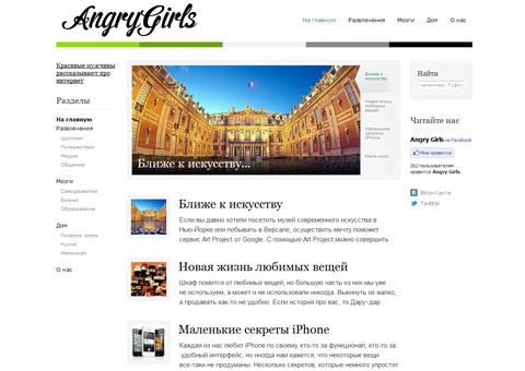 angrygirls.ru - Гид по Интернету для девушек