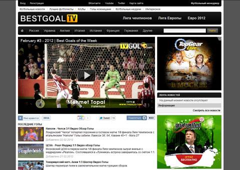 bestgoal.tv - Лучшие футбольные голы