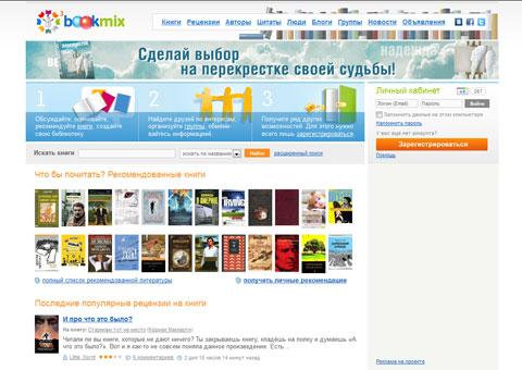 bookmix.ru - Социальная сеть книг