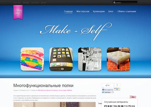 make-self.net - Своими руками