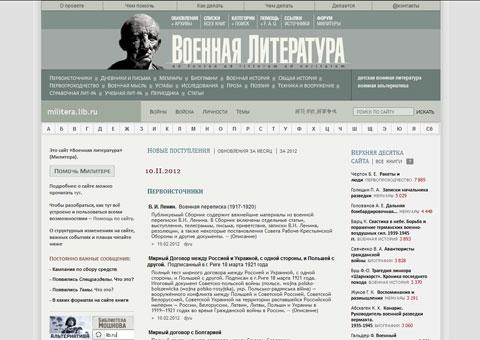 militera.lib.ru - Собрание военной литературы