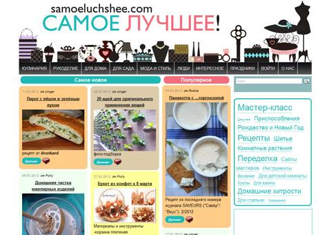 samoeluchshee.com - Самое лучшее