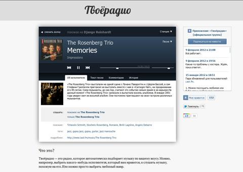 tvoeradio.org - Твое радио