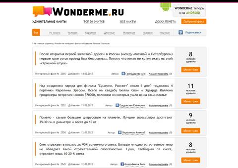 wonderme.ru - Удивительные факты
