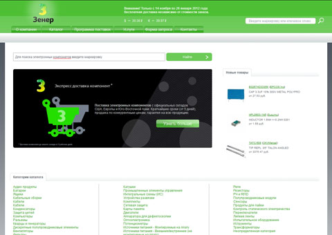 Электронные компоненты zener.ru