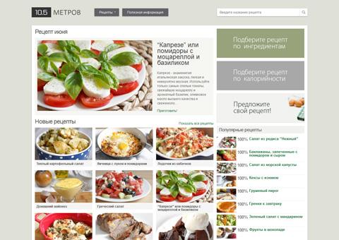 10i5.ru - Кулинарный блог - 15,5 метров