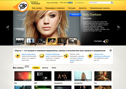 clipyou.ru - Музыкальные клипы