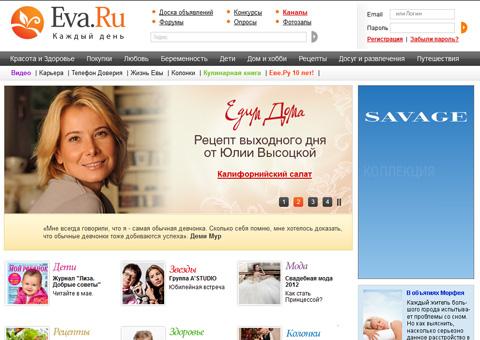 eva.ru - Женский интернет портал