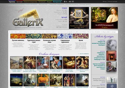 gallerix.ru - Репродукции музеев мира