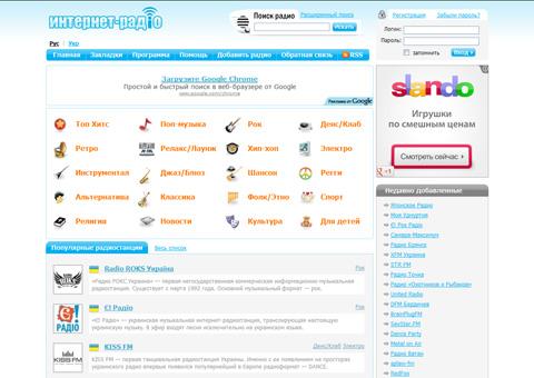 internet-radio.org.ua - Интернет радио