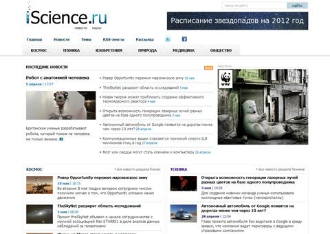 iscience.ru - Новости науки