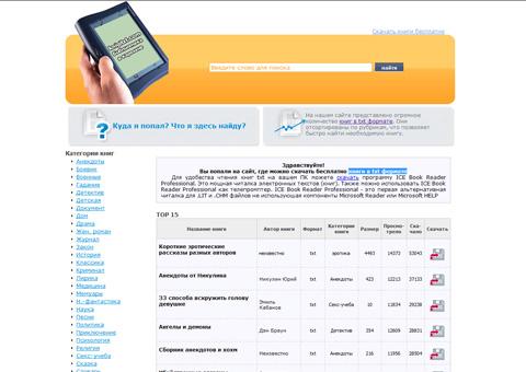 knigitxt.com - Книги в txt формате