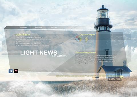 light-radio.com - Онлайн радио с легкой музыкой