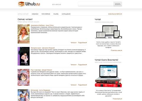 lithub.ru - Бесплатная электронная онлайн-библиотека