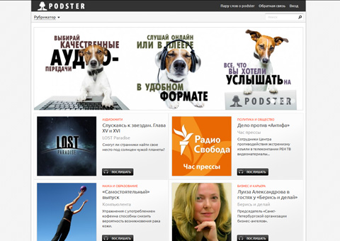 podster.ru - Подкаст-терминал