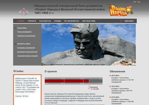 podvignaroda.mil.ru - Подвиг народа