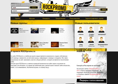rockpromo.ru - Музыкальный рок-портал